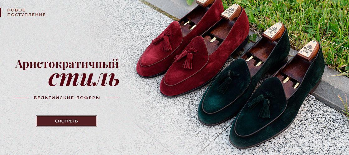 c591fd040 Checkroom - классическая мужская обувь ручной работы и аксессуары ...